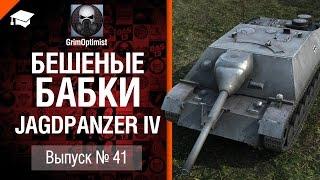 Бешеные бабки №41: фарм на Jagdpanzer IV - от GrimOptimist