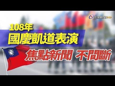 【完整公開】LIVE 108年國慶凱道表演 焦點新聞 不間斷