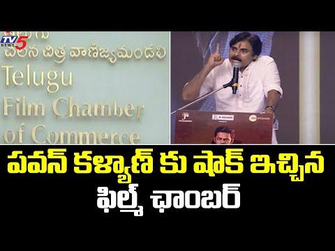 Telugu Film Chamber of Commerce distances itself from Pawan Kalyan remarks