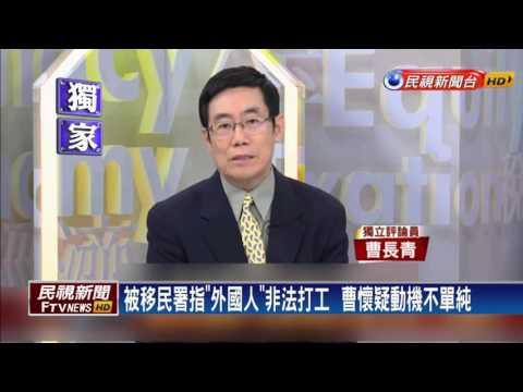曹長青獲工作許可  上政論針砭時政-民視新聞