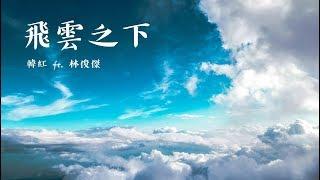 韓紅 ft. 林俊傑 《飛雲之下》 Under the Cloud 动态歌词/ Lyrics