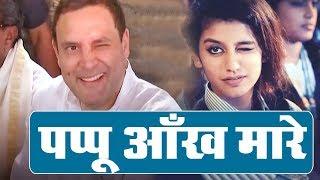 Priya Prakash Varrier Funny Video ft. Rahul Gandhi | Oru Adaar Love | Official Teaser