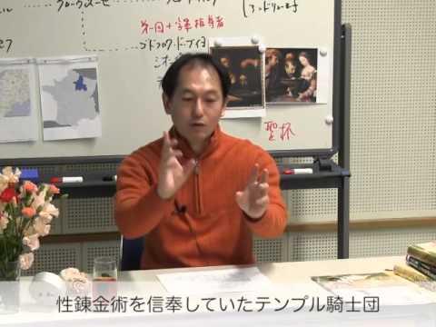 宗教学(初級220):秘密伝承(テンプル騎士団と聖杯物語) 〜 竹下雅敏 講演映像
