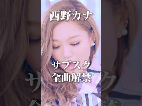 『No.1』 MVフル公開中!新垣結衣さん主演ドラマ『掟上今日子の備忘録』主題歌♪ #Shorts