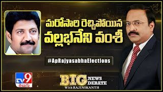 Big News Big Debate: MLA Vallabhaneni Vamsi rips apart TDP..