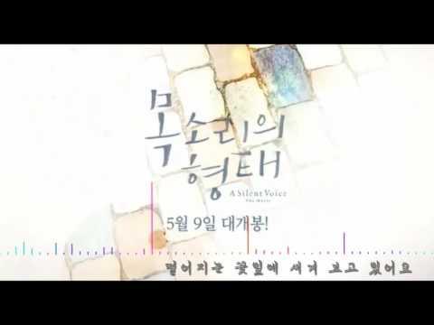 [유한달]목소리의 형태 ost-사랑을 한 것은 한국어로 불러보았습니다