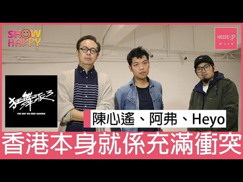 《狂舞派3》專訪:香港本身就係充滿衝突