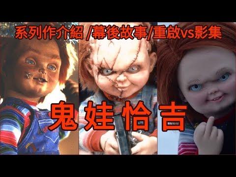 《鬼娃恰吉》系列電影介紹