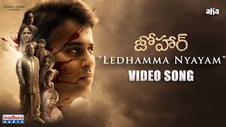 Ledhamma Nyayam video song from Johaar..