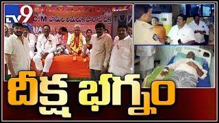 Police breaks Ex Minister Manikyala Rao Hunger Strike..