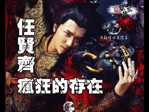 任賢齊-瘋狂的存在【蘭陵王電視原聲帶】