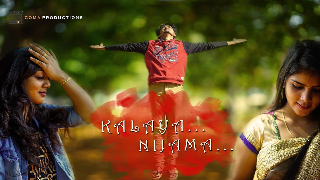 KALAYA NIJAMA || BEST LOVE – COMEDY FILM