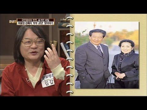 김혜자, TV속과 다른 진짜 모습? [아궁이 46회]
