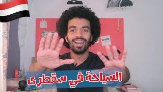 كل ما تريد معرفته عن السياحة في سقطرى | كيف تسافر إ ...