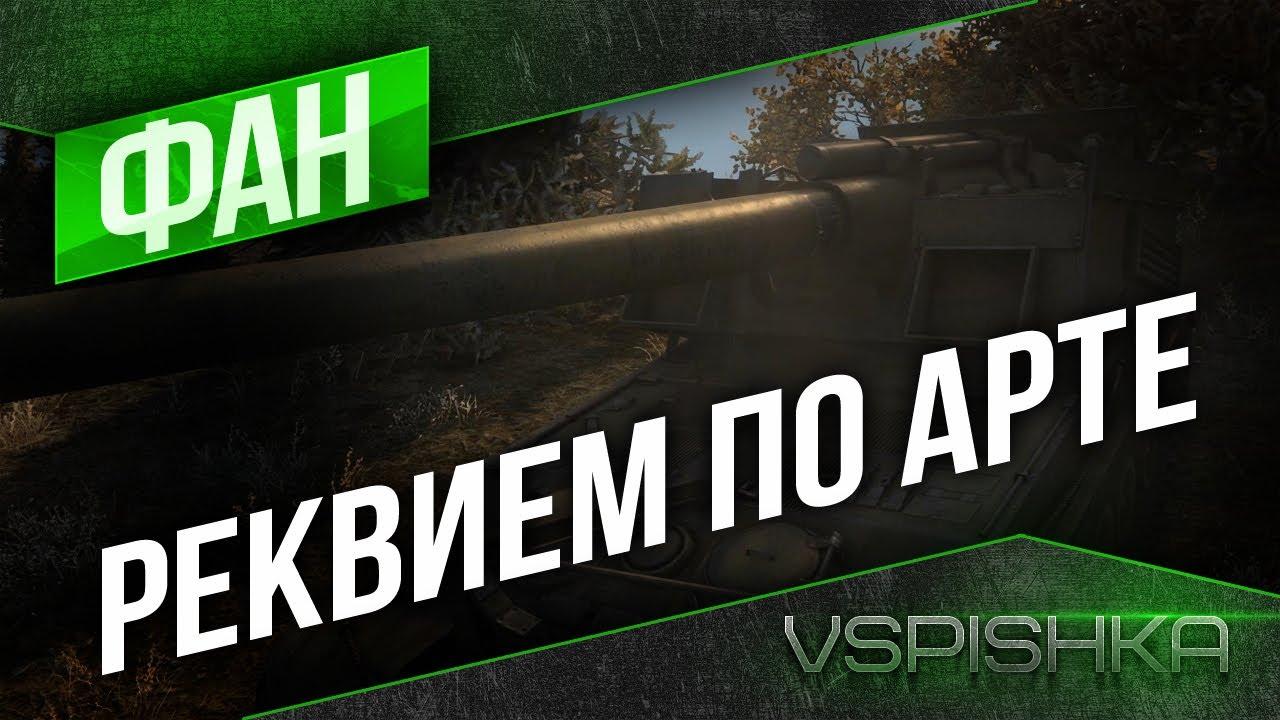 Реквием по Арте от Vspishka, Arti25 и Ленинград