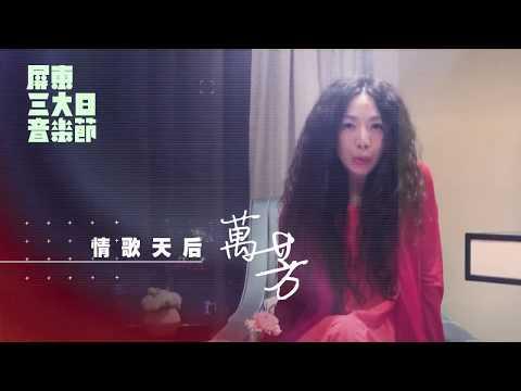 2019屏東三大日音樂節宣傳影片