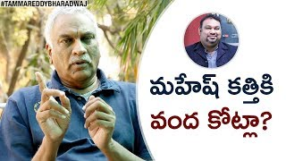 Why is Media TARGETING Kathi Mahesh? : Tammareddy Bharadwa..