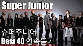 [Super Junior] 슈퍼주니어 베스트40 연속듣기