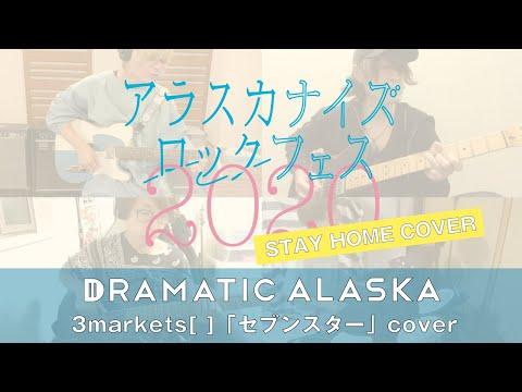 ドラマチックアラスカ STAY HOME COVER 「セブンスター (3markets[ ])」
