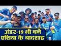 U-19 Asia Cup Final: India Beat Sri Lanka by 144 runs