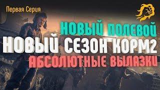 НОВЫЙ ПОЛЕВОЙ. НОВЫЙ СЕЗОН КОРМ2. АБС ВЫЛАЗКИ. Выпуск 1