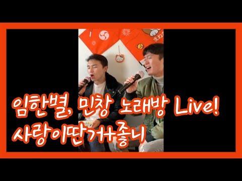 가수 임한별이 '사랑이딴거' 커버 우승자 민창에게 노래방 쏜 날!! (사랑이딴거+좋니) 세로라이브