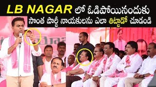 KTR warns TRS leaders for losing LB Nagar constituency..