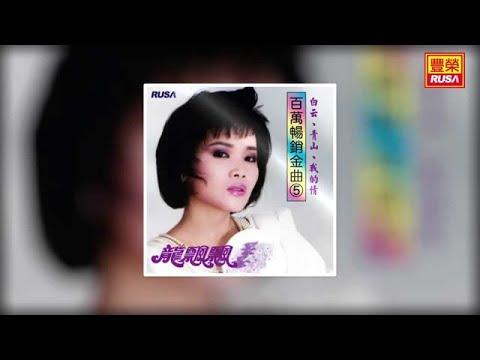 龍飄飄 - 白雲、青山、我的情 [Original Music Audio]