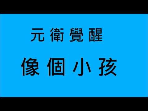 元衛覺醒-像個小孩 (HD)