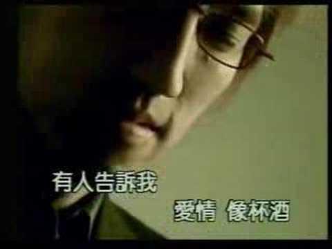 林志炫-爱情酿的酒MV