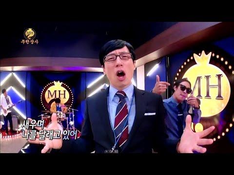【TVPP】Yoo Jae Suk - Yoo Jae Suk Band 'I'm a loner', 유재석 - 유부장 밴드 '외톨이야' @ Infinite Challenge