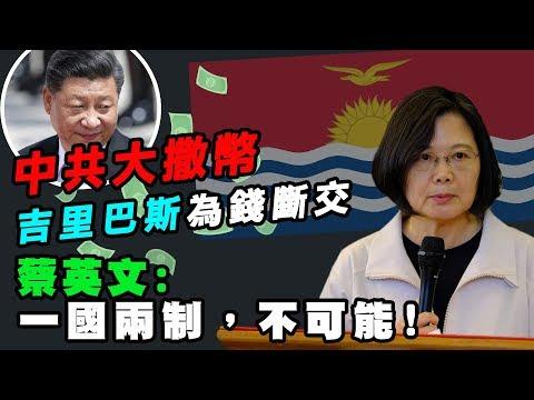 中國打壓!吉里巴斯斷交 蔡英文發表重要聲明|三立新聞網SETN.com