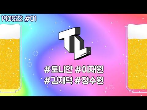 [TL:Talk Live] ★EP.01 특집★ 외나무 술자리에서 만난 세기말 라이벌😎 인기 아이돌 젝스키스 겸 남성 듀오 제이워크 '김재덕' & '장수원' 출동