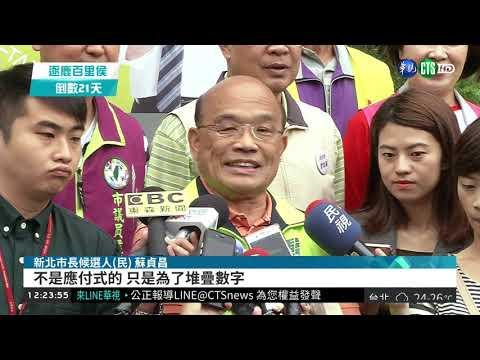 選戰倒數! 蘇貞昌勤走基層忙拜票   華視新聞 20181103