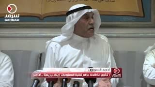 أحمد السعدون: قانون مكافحة جرائم تقنية المعلومات يعد جريمة وسبه في وجه الكويت إذا مر بصيغته ...