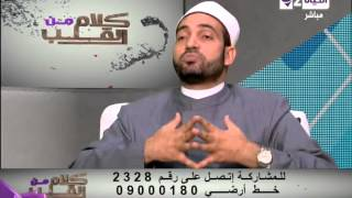 برنامج كلام من القلب - حكم الإفطار فى نهار شهر رمضان - الشيخ سالم عبد الجليل - Kalam men El qaleb