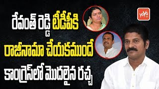 New Twist: Congress senior leaders oppose Revanth Reddy!- ..