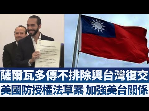 薩爾瓦多傳不排除與台灣復交|美參院2020國防授權法草案 加強美台關係|午間新聞【2019年5月24日】|新唐人亞太電視