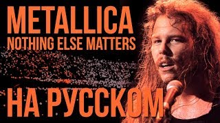 Metallica - Nothing Else Matters (Cover на русском by Radio Tapok)