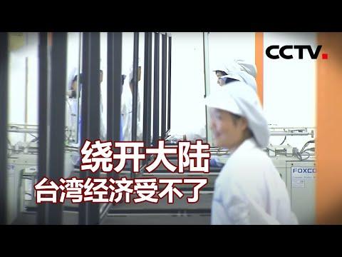 绕开大陆 台湾经济受不了 20201121 |《海峡两岸》CCTV中文国际