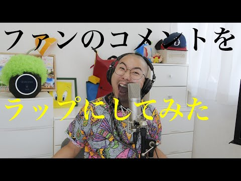 Blumio - モヒカンのキレ上がってて草 (Prod. by Blumio)