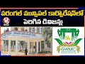 Greater Warangal Municipal Corporation Divisions Increased from 58 to 66   V6 News