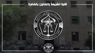 نبذة عن كلية الشريعة والقانون بالقاهرة جامعة الأزهر     -