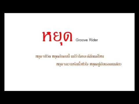 หยุด - Groove Riders