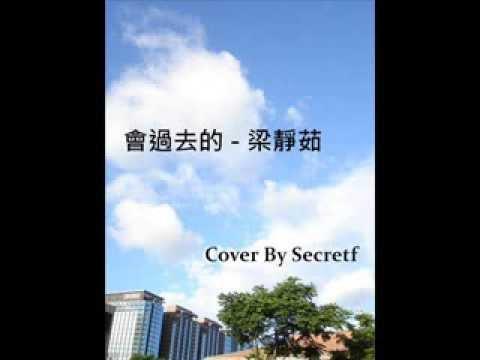 [Cover] 梁靜茹 - 會過去的 - By Secretf