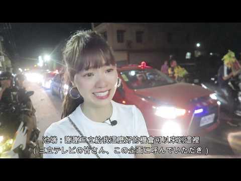 第45話「台湾大甲媽祖遶境に行って来ました!」出演:池端レイナ(池端玲名)