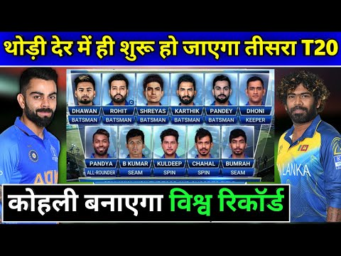 India vs Sri Lanka 3rd T20 2020 | India Playing xi | ind vs SL | Virat Kohli Big Record