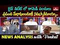 ప్రపంచ మేధావులందరికీ నమస్కారమాయ్యా..   News Analysis With Venkat   hmtv