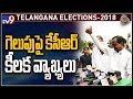 KCR Speaks After Casting Vote