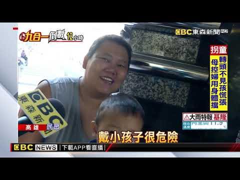 造勢機車街頭違規  韓國瑜籲:要守秩序
